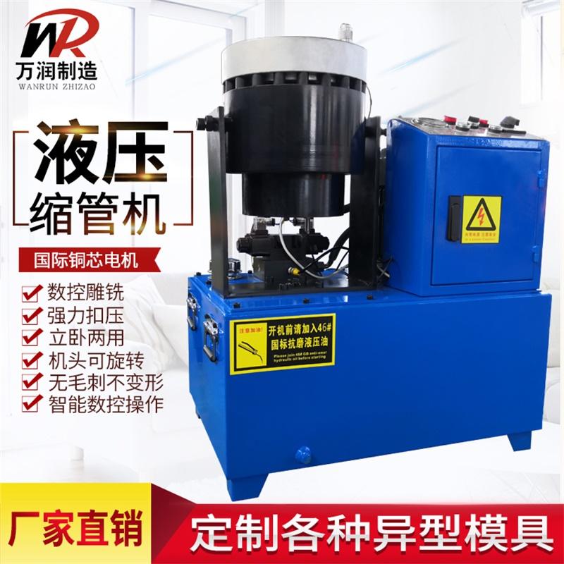液压钢管缩管机 扣压机 锁头机 生产商家邢台博润冠
