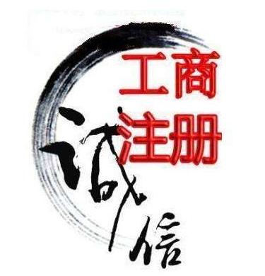 注册上海无区域的国家局名称的费用是多少