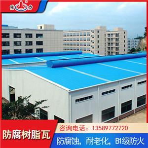 防腐复合瓦 塑钢防腐瓦 陕西西安钢结构厂房树脂瓦抗荷载