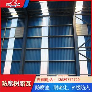 apvc防腐复合瓦 陕西渭南防腐屋面瓦 厂房树脂瓦生厂厂家