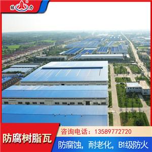 复合树脂瓦 山东胶州asa合成树脂瓦 屋顶树脂瓦专业生产厂家