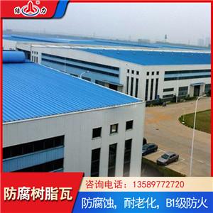 复合树脂瓦 asa合成树脂瓦 陕西商洛屋顶树脂瓦专业生产厂家