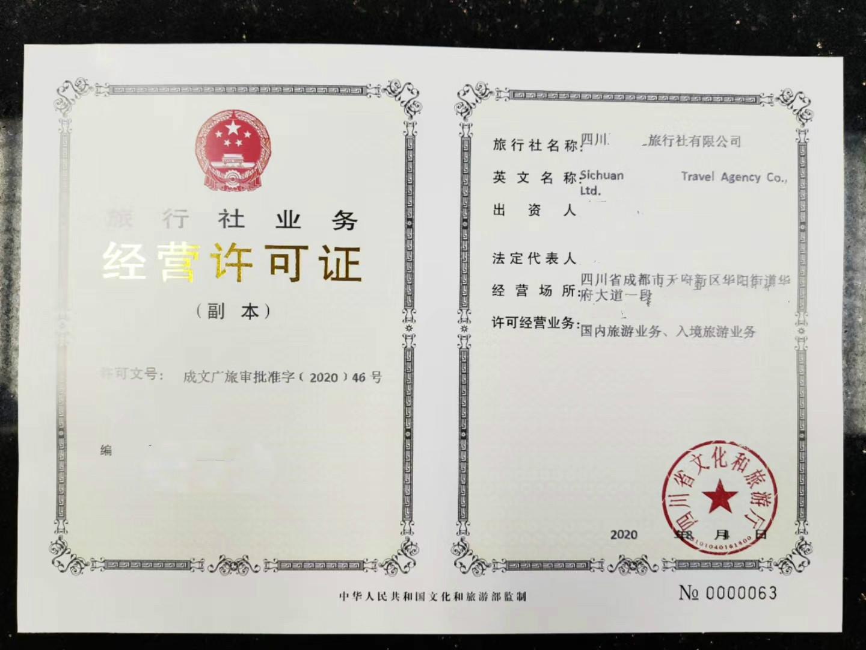 成都成华区设立旅行社许可经营业务经营许可证受理标准