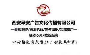 西安广播广告陕西916交通广播广告