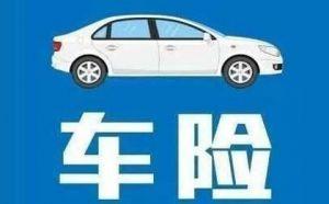 广州第三者商业责任险,人保车险,让您理赔无忧
