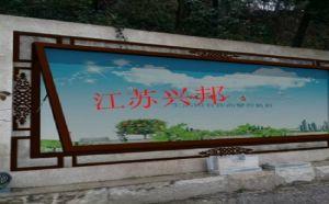 江苏宣传栏广告牌生产厂家