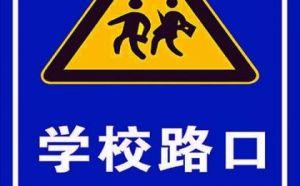 武汉新洲区交通标志牌程控,供货及时,质量可靠