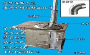 柴火灶柴火炉 移动不锈钢灶台 家用无烟灶