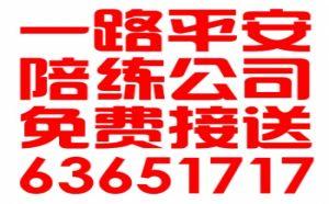 北京东城一路平安汽车陪练公司免费接送