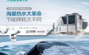 湖南长沙节能热水设备安装,四季沐歌节能空气能安装
