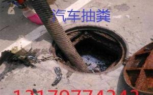 扬州昌顺化粪池清理马桶疏通马桶安装马桶维修疏通管道