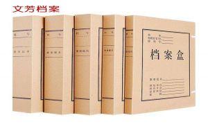 优质无酸纸档案盒 办公文教档案用品