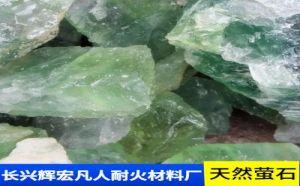 浙江长兴厂家大量提供非金属矿产萤石原石 萤石粉批发