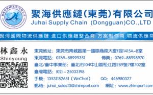 报关代理,进口台湾蜗轮及蜗杆广州机场清关