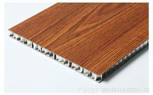 广东厂家批发 减震隔音木纹装饰蜂窝板 室内幕墙板新型环保家装材料