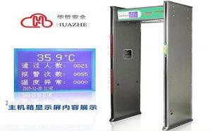 测温安检门-十大品牌测体温的安检门-认准华哲安全