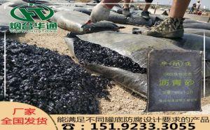 甘肃天水储罐垫层沥青砂生产厂家 施工要领