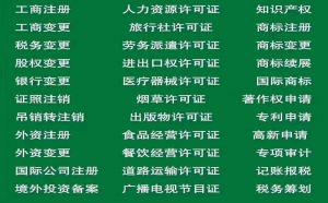 四川成都公司申请互联网增值电信业务经营许可证流程