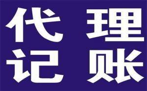 中建瑞通公司注册服务快捷,办事诚信,专业