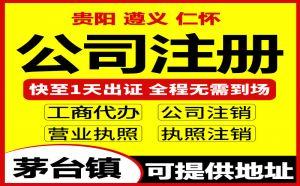 贵阳遵义仁怀茅台镇酒业销售公司注册,无地址可提供公司注册地址代办营业执照