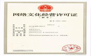 四川网络文化经营许可证网络艺术品类申请条件