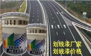 白色黄色马路划线漆厂家现货供应