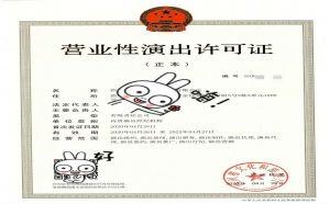 四川内资营业性演出业务经营许可证办理条件