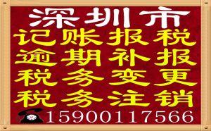 承接深圳企业记账报税,税务变更,税务注销,逾期补报等
