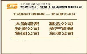 新办投资管理公司北京投资管理公司注册及基金备案要求
