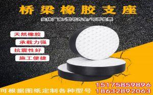 吉安睿智圆形支座 板式橡胶支座 四氟板式橡胶支座供应