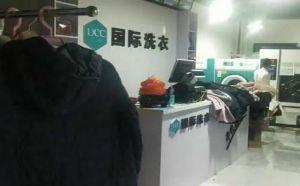 UCC国际洗衣 凭借20年做到干洗行业风向标