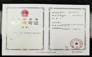 成都内资旅行社业务许可申请条件国内旅游和入境旅游