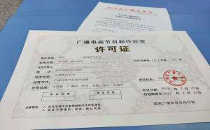 申请四川广播电视许可证成都影视节目制作经营业务