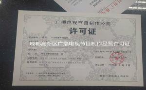 四川成都一般题材电影剧本梗概备案回执审查单片摄制许可证