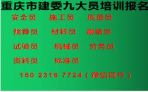 重庆2021标准员报名中-重庆八大员新考报名