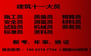 重庆杨家坪十一大员资料员在哪里年审-报名需要满足那些条件呢