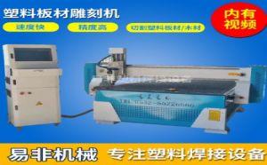 1530PP板雕刻机 塑料板材碰焊机 PP拼板机