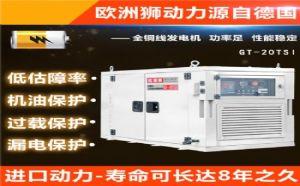 20千瓦柴油静音发电机