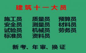 二零二一年重庆市长寿区施工员到了有效期怎么处理-九大员考前培训