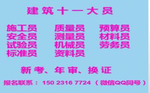 重庆云阳哪里可以考建委技工证-渝北区施工员培训中