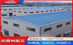 山东淄博防腐复合瓦 覆膜树脂瓦 新型墙体建材防水防潮