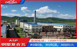 A级防火钢塑复合瓦 结力psp瓦 山东肥城耐腐彩钢板