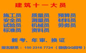 重庆市巫山县九大员十一大员年审-重庆建筑试验员