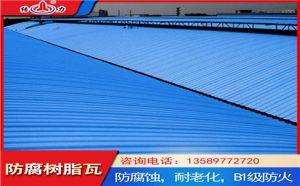 增强防腐瓦 安徽宿州pvc防腐瓦 厂房墙体用梯形树脂瓦