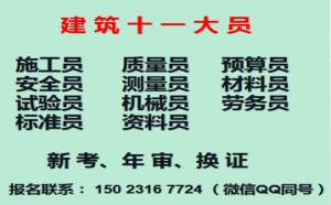 重庆市2021武隆区五大员八大员继续教育-施工员报名流程