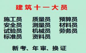 重庆市 重庆市酉阳安全员施工员年审-施工员上岗证怎么办理