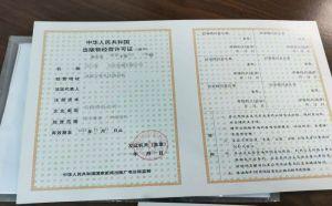 成都大邑县出版物经营许可证零售审批条件