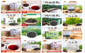 普洱茶 红茶 绿茶 乌龙茶