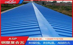 塑钢覆合板 山东平度asp耐腐铁瓦 厂房耐腐瓦防腐防水