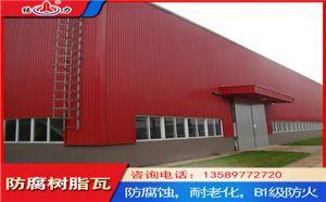 结力树脂玻纤瓦 山东胶州pvc耐腐板 防腐屋面瓦可定制